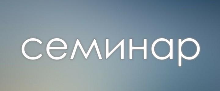 Семинар кафедры теоретической физики им. Э.В.Шпольского