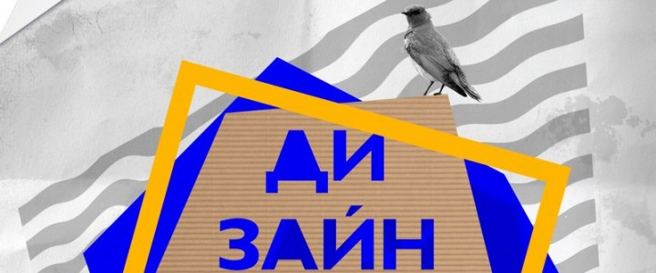 """Студенты Института искусств на конкурсе плаката Prague School of Design """"За что я люблю дизайн"""""""