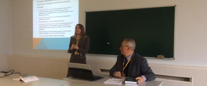 Ученые-политологи МПГУ выступили на Всероссийском конгрессе политологов