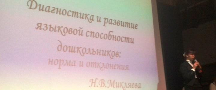 Кафедра дошкольной дефектологии представила МПГУ на всероссийской конференции