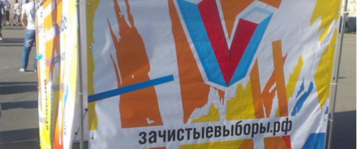 Благодарность студенту МПГУ за волонтерскую работу в Единый день голосования