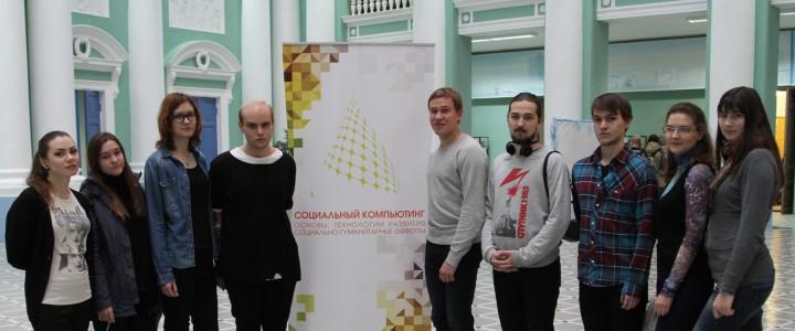 """Студенты направления """"Дизайн мультимедиа"""" приняли участие в IV Международной научно-практической конференции «Социальный компьютинг»"""