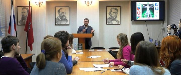«Profweek МПГУ» на факультете педагогики и психологии