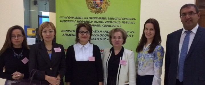 Факультет педагогики и психологии МПГУ на Международной конференции в Ереване