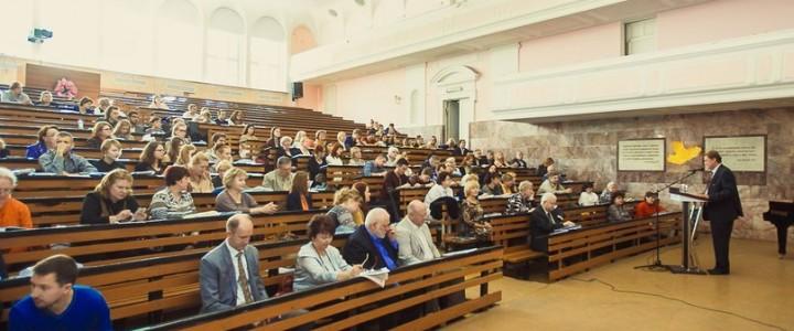 XXIII внеочередная конференция ППО работников и обучающихся МПГУ