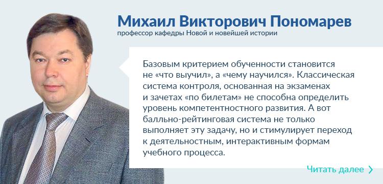 mpgu-site-BRS-slider-ponomarev