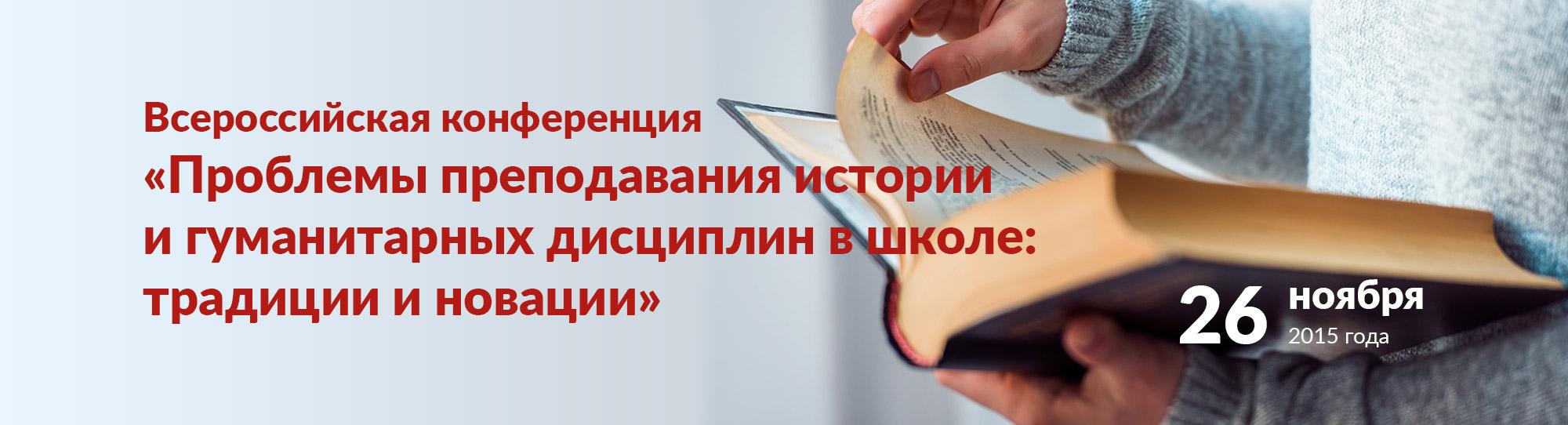mpgu-site-big-banner-Konferenciya-Istoriya