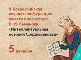 mpgu-site-big-banner-Konferenciya-SemenovVF-3-MENU