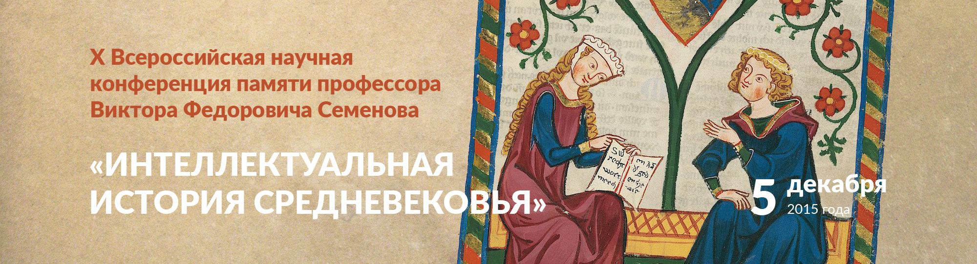 mpgu-site-big-banner-Konferenciya-SemenovVF-3
