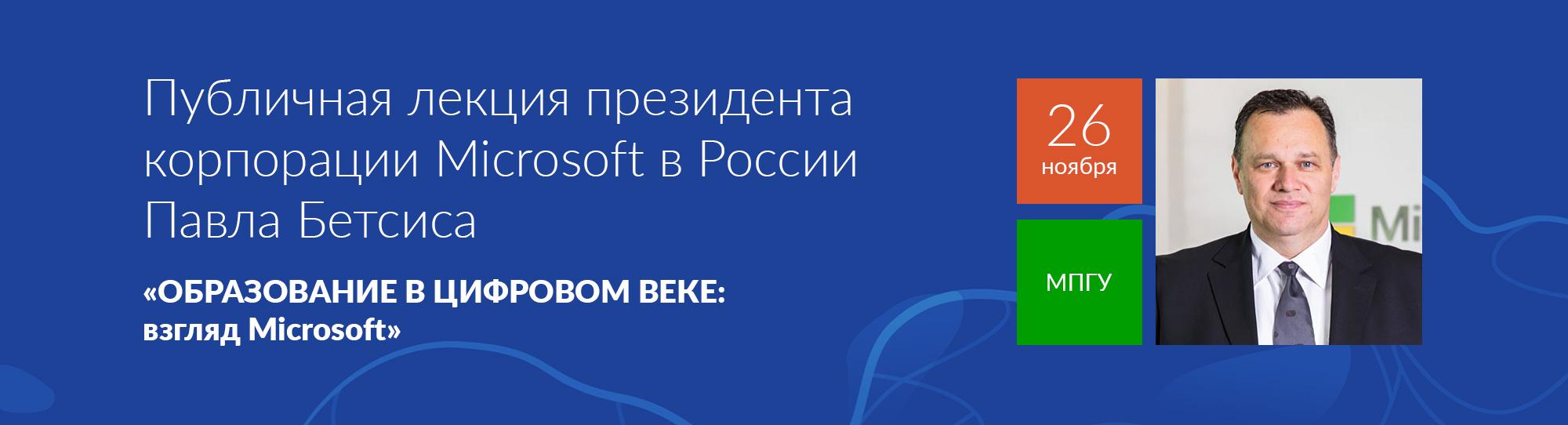 mpgu-site-big-banner-lekciya-Microsoft