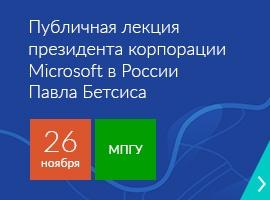 mpgu-site-menu-banner-lekciya-Microsoft