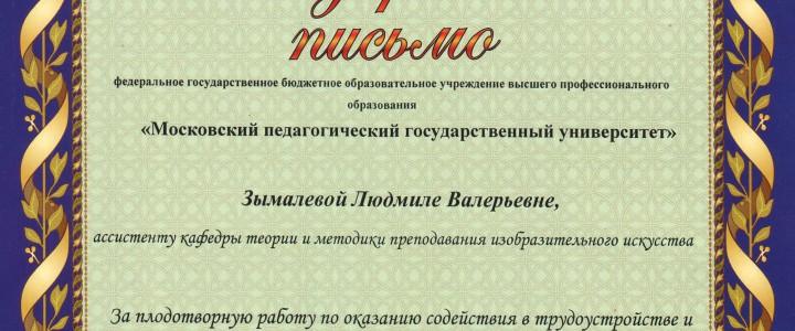 Итоги трудоустройства выпускников ХГФ МПГУ