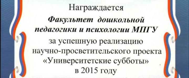 """Факультет дошкольной педагогики и психологии получил грамоту за участие в проекте """"Университетские субботы""""!"""