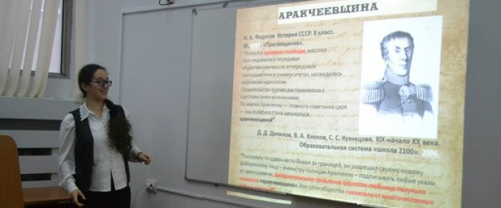 В Институте истории и политики МПГУ прошли I студенческие научно-практические чтения