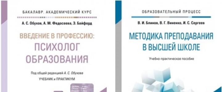 Учебники авторских коллективов МПГУ победили в ежегодном конкурсе «Выбор вузов России»
