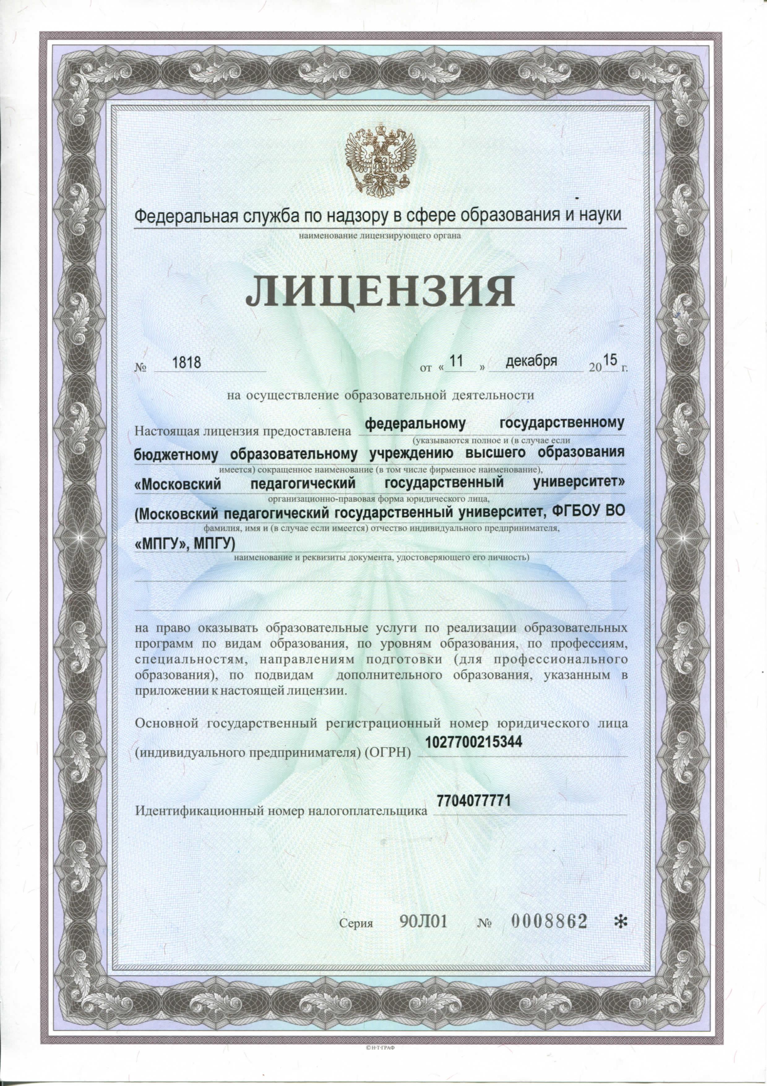 Лицензия МПГУ 2015-1
