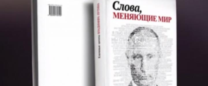 В составлении сборника цитат Владимира Путина  принял участие заместитель директора Института истории и политики МПГУ