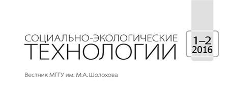Вестник МГГУ им. М.А. Шолохова «Социально – экологические технологии» в 2016 году