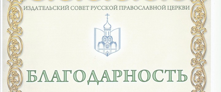 Благодарность от Издательского совета Русской Православной Церкви