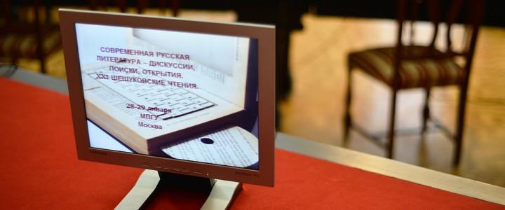 Международная научно-практическая конференция «XXI Шешуковские чтения» в МПГУ