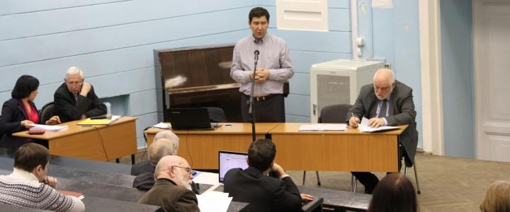 В МПГУ обсудили стратегию развития Университета