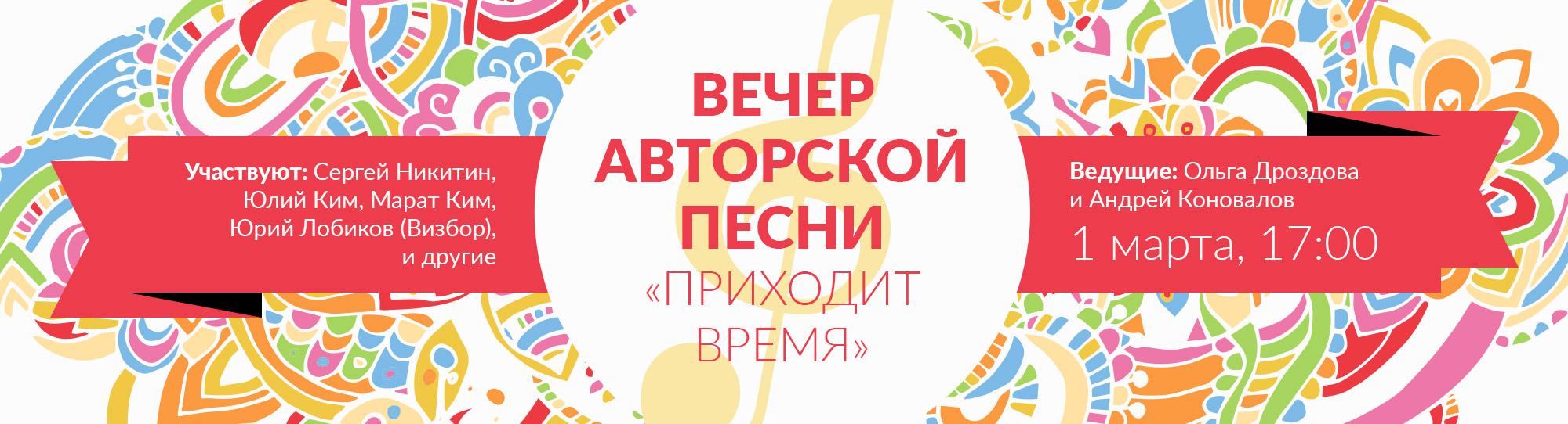 mpgu-site-big-banner-Avtorskaya-pesnya4