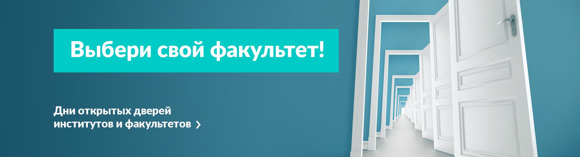 mpgu-site-big-banner-DOD-raspisanie