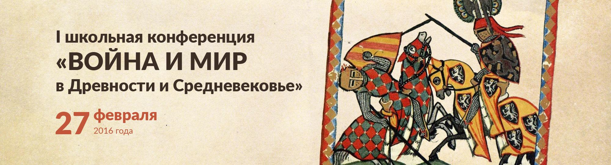 mpgu-site-big-banner-Konferenciya-srednevekovie