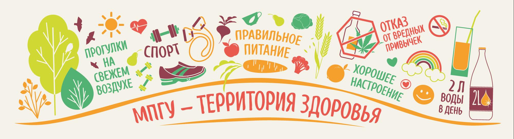 mpgu-site-big-banner-Zdorovie