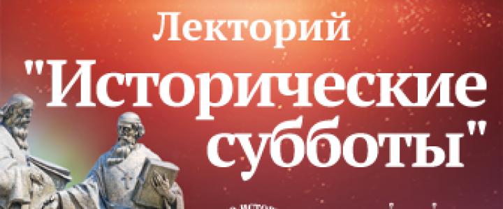 Российское военно-историческое общество и Государственный исторический музей запустили совместный образовательный проект