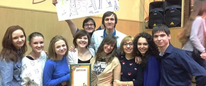 Студенты  факультета педагогики и психологии приняли участие в I общеуниверситетском конкурсе «Гран-при профессионалов 2016».