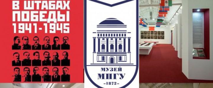 Снова в «Манеж»: Музей МПГУ в выставке «В штабах Победы. 1941-1945 гг.»