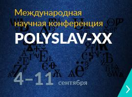 mpgu-site-big-banner-POLYSLAV2-MNEU