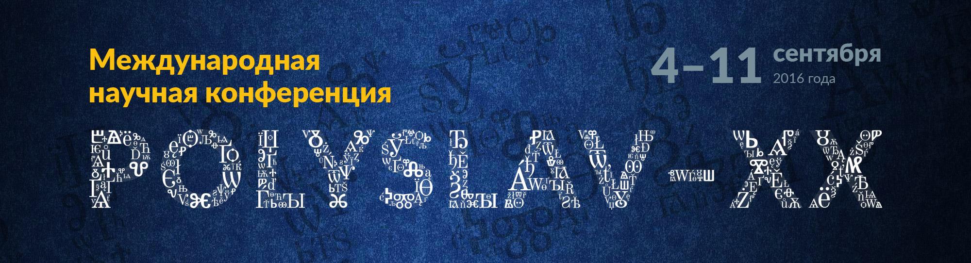 mpgu-site-big-banner-POLYSLAV2