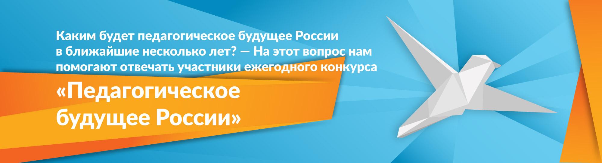 mpgu-site-proforient-proekt4-banner