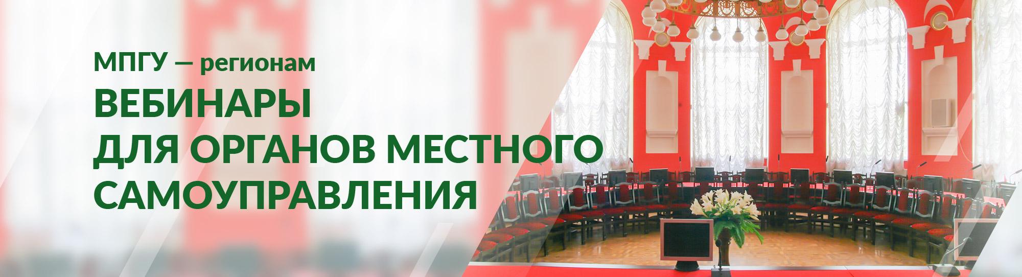 mpgu-site-big-banner-Vebinary2