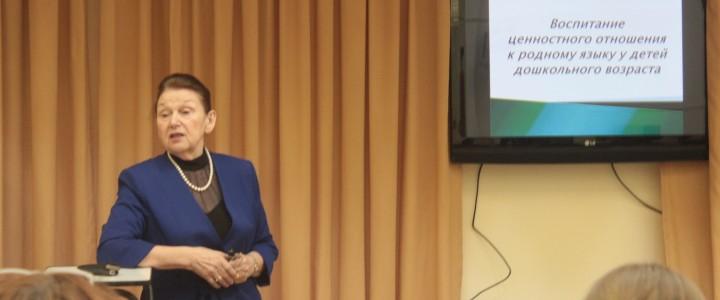 Преподаватели факультета дошкольной педагогики и психологии на II Всероссийской конференции «Дошкольное образование: лучшие программы, практики и  технологии»