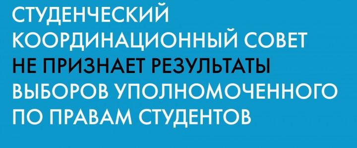 Заявление СКС Профсоюза о непризнании процедуры определения Уполномоченного по правам студентов