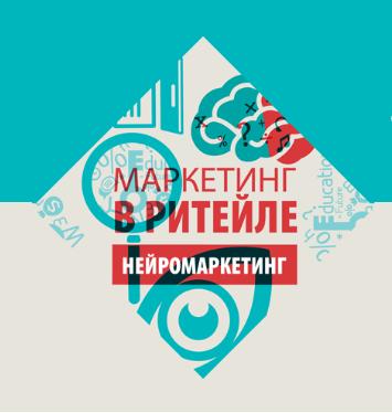 Маркетинг институты в москве - 6d