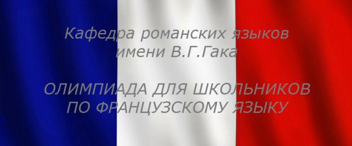 Олимпиада школьников по французскому языку 2016/2017 в МПГУ