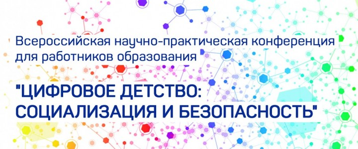 Преподаватели Института истории и политики МПГУ приняли участие в конференции «Цифровое детство»