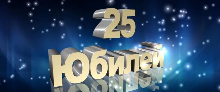 Поздравления ИСГО с 25-летним юбилеем!
