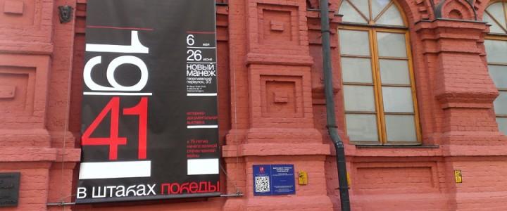 В Новом Манеже открылась выставка «В штабах Победы»
