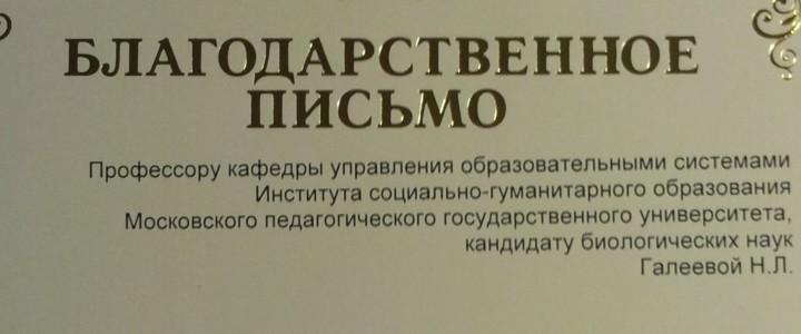 Благодарность профессору кафедры управления образовательными системами Н.Л. Галеевой