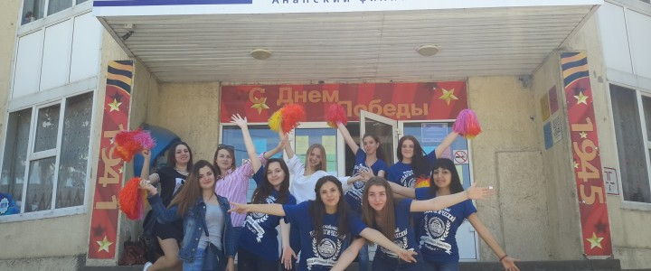Танцевальный флэшмоб в Анапском филиале