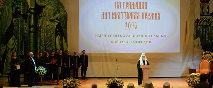Преподаватели и студенты МПГУ на церемонии вручения Патриаршей литературной премии 2016 года