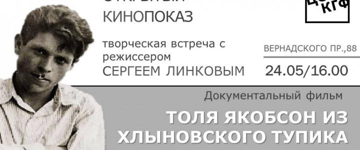 Кинопоказ документального фильма Сергея Линкова «Толя Якобсон из Хлыновского тупика» в ЦСИ КГФ