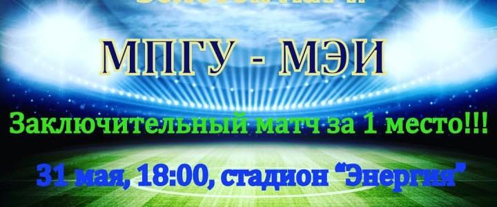 Золотой матч футбольной сборной МПГУ