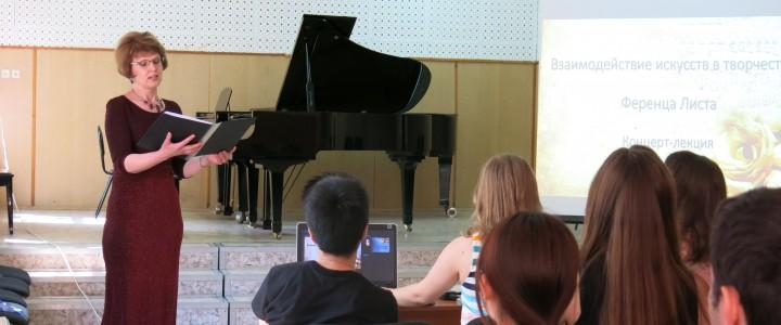 """В Институте культуры прошла лекция-концерт """"Взаимодействие искусств в творчестве Ференца Листа"""""""