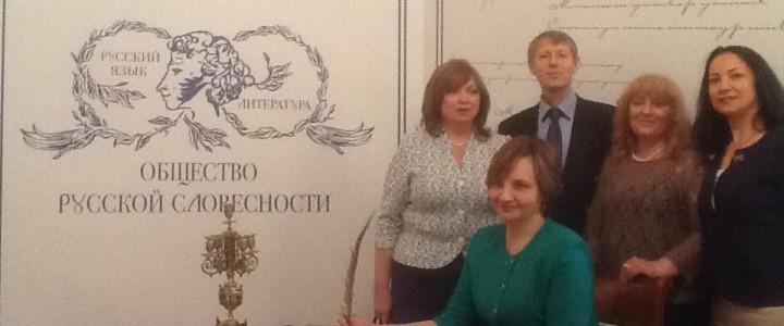 Съезд Общества русской словесности